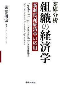 組織の経済学 / 業界分析
