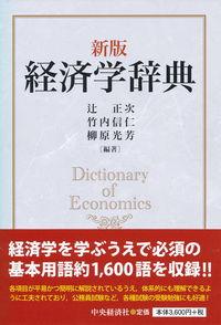 新版経済学辞典