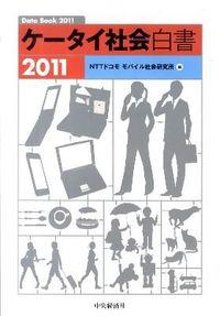 ケータイ社会白書 2011 / Data Book2011
