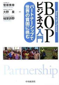BOPビジネス入門 / パートナーシップで世界の貧困に挑む