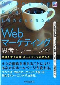 Webマーケティング思考トレーニング / 意識を変えれば、ホームページが変わる