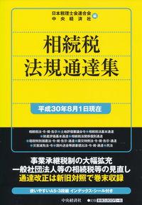 相続税法規通達集〈平成30年8月1日現在〉