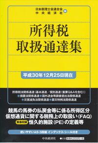 所得税取扱通達集(平成30年12月25日現在)