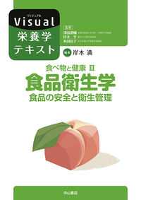 食べ物と健康Ⅲ食品衛生学