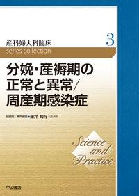 産科婦人科臨床series collection 3 分娩・産褥期の正常と異常/周産期感染症