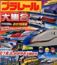 プラレール大集合 2015年版 / ほんとうに走っている電車とくらべてみよう!