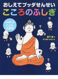 おしえてブッダせんせいこころのふしぎ / 心を育てるこども仏教塾