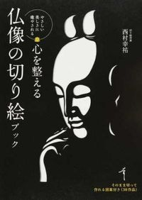 心を整える仏像の切り絵ブック / やさしい美しさに癒やされる