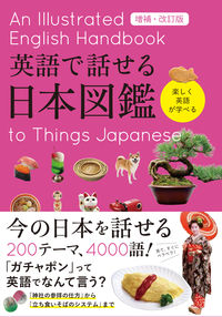 英語で話せる日本図鑑 = An Illustrated English Handbook to Things Japanese