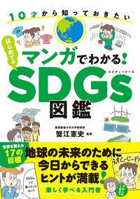 マンガでわかる!はじめてのSDGs図鑑