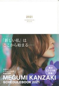 MEGUMI KANZAKI SCHEDULE BOOK 2021 (メグミ カンザキ スケジュール ブック 2021)