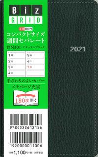 2021年4月始まり コンパクトサイズ週間セパレート ナチュラルブラック N301