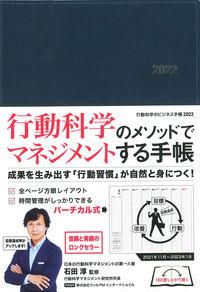 行動科学のビジネス手帳2022(ネイビー・見開き1週間バーチカル)