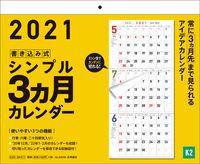 2021年 書き込み式シンプル3ヵ月カレンダー【K2】