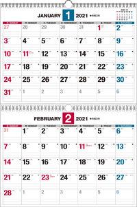 2021年 ダブルリング式2ヵ月シンプルカレンダー B3【K13】