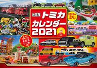 トミカカレンダー2021【S6】