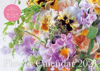 Flower Calendar 2021 (フラワー カレンダー 2021)【S8】