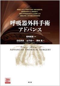 呼吸器外科手術アドバンス[Web動画付]
