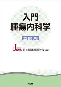入門腫瘍内科学(改訂第3版)