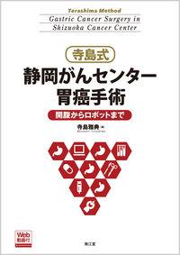 寺島式 静岡がんセンター胃癌手術[Web動画付]