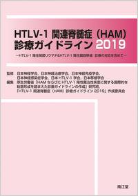 HTLV-1関連脊髄症(HAM)診療ガイドライン2019