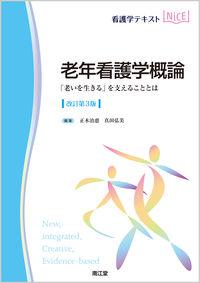 老年看護学概論(改訂第3版)