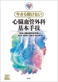 今さら聞けない心臓血管外科基本手技[Web動画付]