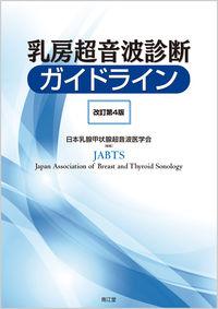 乳房超音波診断ガイドライン(改訂第4版)