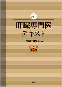 肝臓専門医テキスト(改訂第3版)