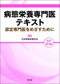 病態栄養専門医テキスト:認定専門医をめざすために 改訂第3版