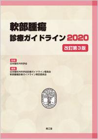 軟部腫瘍診療ガイドライン 2020