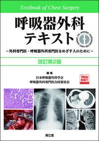 呼吸器外科テキスト[Web動画付](改訂第2版)