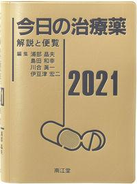 今日の治療薬:解説と便覧 2021年版(第43版)