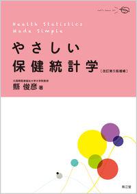 やさしい保健統計学(改訂第5版増補)
