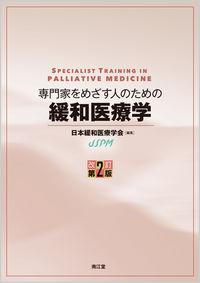 専門家をめざす人のための緩和医療学 改訂第2版