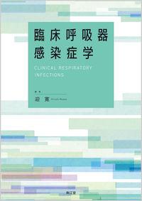 臨床呼吸器感染症学