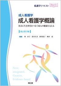成人看護学 成人看護学概論(改訂第3版)