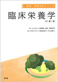 臨床栄養学(改訂第3版)