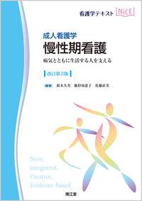 成人看護学 慢性期看護(改訂第3版)