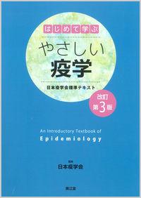 はじめて学ぶやさしい疫学:日本疫学会標準テキスト 改訂第3版