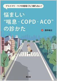 """プライマリ・ケアの現場でもう困らない!悩ましい""""喘息・COPD・ACO""""の診かた"""
