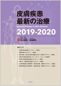 皮膚疾患最新の治療2019-2020