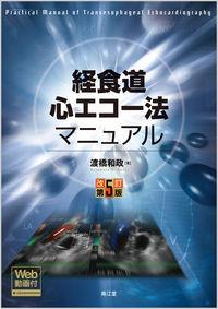 経食道心エコー法マニュアル[Web動画付](改訂第5版)