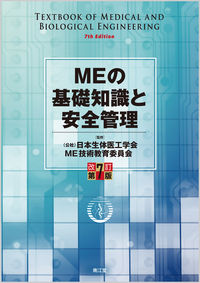 MEの基礎知識と安全管理 改訂第7版