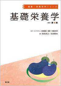 基礎栄養学(改訂第6版)