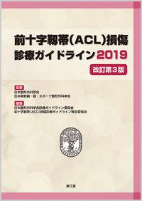 前十字靱帯(ACL)損傷診療ガイドライン2019(改訂第3版)