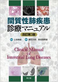 間質性肺疾患診療マニュアル(改訂第3版)