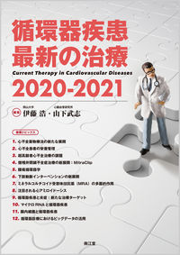 循環器疾患最新の治療2020-2021