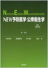 NEW予防医学・公衆衛生学(改訂第4版)