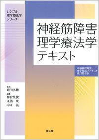 神経筋障害理学療法学テキスト(中枢神経障害理学療法学テキスト 改訂第3版)